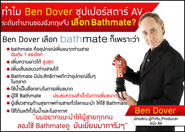 bathmatedon